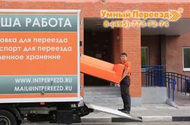 Перевозка дивана на дачу