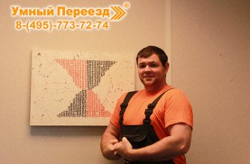 Перевозка офиса по Москве