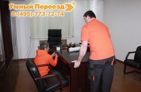 Переезд офиса По Москве