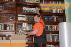 Упаковка домашней библиотеки