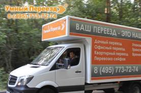 Транспорт для мини переезда
