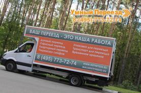 Транспорт для переезда банка
