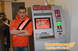 Переезд банка Русский Стандарт