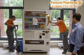 Перевозка вендингового автомата