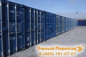 Цены на склады контейнеры
