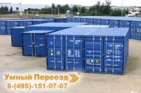 Недорогой склад-контейнер